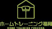 ホームトレーニング福岡